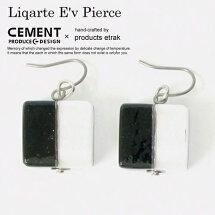 LiqarteEv.ピアス(リカルテイヴ)【6色展開】CEMENTセメントプロデュースデザイン日本製