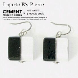 Liqarte Ev.(リカルテ イヴ) ピアス【6色展開】CEMENT セメントプロデュースデザイン 日本製 おしゃれ ピアス