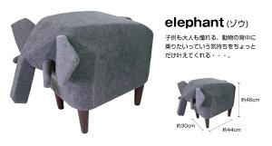 スツールFrien'ZooStool(フレンズスツール)馬・ゾウ・ラクダ・ヒツジ・犬【5種類展開】CEMENTセメントプロデュースデザイン日本製※受注生産となります。