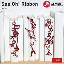 SEEOH!Ribbon(しおりぼん)しおり【Typo】(3色展開)本を読んでいる時、こんなしおりをぶら下げて