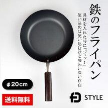 鉄のフライパン日本製FDstyle20cmおすすめ人気IH対応美デザイン機能