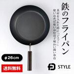 鉄のフライパン日本製FDstyle26cmおすすめ人気IH対応美デザイン機能