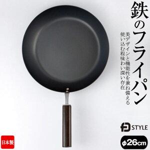 鉄のフライパン日本製FDSTYLE