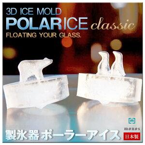 ポーラーアイスクラシック(製氷機)おもしろ雑貨日本製POLARICEclassic人気かわいい製氷器monosMONOS社(モノス)polariceclassicアイストレー