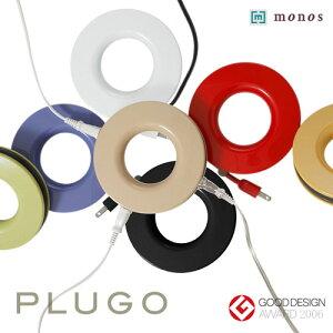 全7色コンセントタップと延長コードを組み合わせた、家庭用テーブルタップ。PLUGO【プラゴ】2006年度グッドデザイン賞受賞