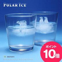 ポーラーアイスシロクマやペンギンの立体的なロックアイスができる製氷器
