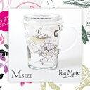 お洒落 カップ 耐熱 グラス 茶こし付き!【ティーメイト アラカルト(Mサイズ)】Tea mate a la carte 耐熱ガラス ティーメイト グラス セメント セレック CEMENT コップ c