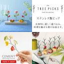 TREE PICKS ツリーピック ステンレス製フードピック CEMENT セメントプロデュースデザイン 日本製/雑貨 おしゃれ パーティ イベント 串 つまよ...