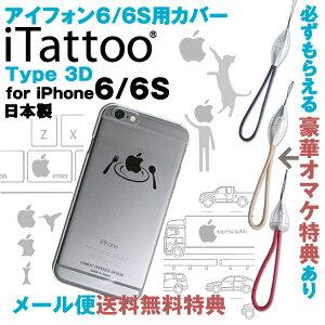 iTattooType3DforiPhone6/6siphone6/6s【日本製】アイタトゥー(iTattoo)アイフォン6/6s用iTattooアイタトゥ