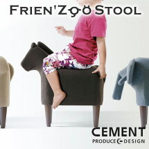 Frien'ZooStool(フレンズスツール)馬・ゾウ・ラクダ【3種類展開】