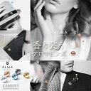 ALMA(アルーマ)ボタン型フレグランス ピンズ ピンバッジ 日本製 CEMENT セメントプロデュースデザイン 高級 おすす…