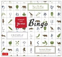 AnimalBingo(アニマルビンゴ)がシリーズ化!CEMENTビンゴゲームビンゴゲームビンゴカード2次会二次会アニマルベジタブルひらがなパーティおもしろ雑貨結婚知育ポストカード景品CEMENTセメントプロデュースデザイン日本製