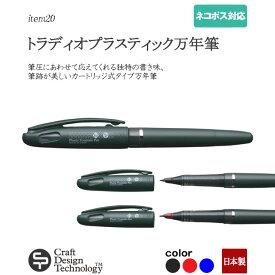 【ネコポス対応】トラディオプラスティック万年筆(黒/赤/青)【Craft Design Technology】(クラフトデザインテクノロジー)940-017TR(item20) 日本製/CDT