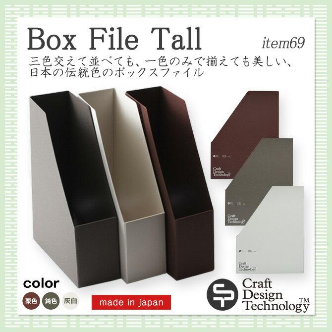 ファイルボックス 縦型 A4用 背幅約87mm Box File Tall【Craft Design Technology】(クラフトデザインテクノロジー)日本製 940-036(item69)栗色/鈍色/灰白 高級 デザイン文房具 おしゃれ ボックスファイル マガジンボックス ボックスケース Lion/CDT