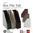 ファイルボックス 縦型 A4用 背幅約87mm Box File Tall【Craft Design Technology】(クラフトデザインテクノロジー)…