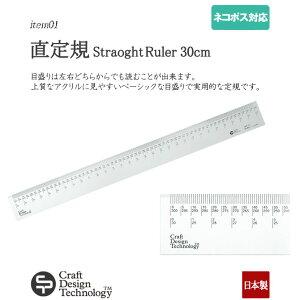 直定規 Straoght Ruler【30cm】日本製【Craft Design Technology】(クラフトデザインテクノロジー)940-001(item01)日本製 /CDT【ネコポス対応】