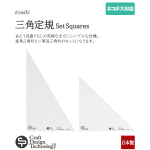 三角定規 Set Square アクリル素材の直角三角形/二等辺三角形の定規セット【Craft Design Technology】(クラフトデザインテクノロジー)940-003(item03) 日本製/CDT【ネコポス対応】
