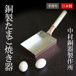中村銅器製作所の卵焼きフライパン銅製卵焼き器玉子焼き器