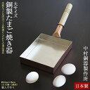 大サイズ(5寸×6寸) 卵焼きフライパン【中村銅器製作所】銅製 卵焼き器 玉子焼き器/玉子焼き専用フライパン 卵焼き…