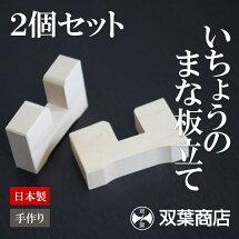 いちょうのまな板立て【2個セット】日本製【送料無料】