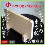 いちょうのまな板【小(32cm×18cm)】日本製【送料無料】