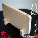 楽天市場 双葉商店 まな板 木 木製 いちょうのまな板 中 38cm 22cm 日本製 敬老 セレクトショップ アルルカン