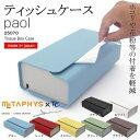 ティッシュケース【paol(パオル)】メタフィス METAPHYS 25070 お洒落 おしゃれ おすすめ 日本製 Tissue Box Case ホ…