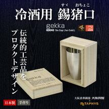 METAPHYS(メタフィス)×大阪錫器gekka錫製お猪口(冷酒用)