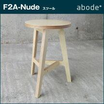 【送料無料】abode【F2A-Nude】スツール/サイドテーブル【アボード】日本製松尾直哉木製木製スツール椅子イスおしゃれテーブルリビング家具こだわりの収納アイテム北欧雑貨インテリアTheJapanTimes