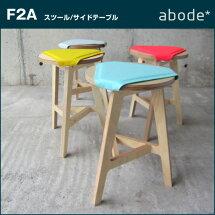 【送料無料】abode【F2A】スツール/サイドテーブル【アボード】8色展開日本製松尾直哉木製木製スツール椅子イスおしゃれテーブルリビング家具こだわりの収納アイテム北欧雑貨インテリアTheJapanTimes
