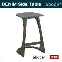 【送料無料】abode【DENIM】DENIM-SideTableサイドテーブル【アボード】日本製上原理恵EDWINコラボ木製テーブルリサイクル椅子イスおしゃれテーブルリビング家具こだわりの収納アイテム北欧雑貨インテリアリサイクルデニムanan
