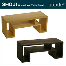 abode【アボード】SHOJIオケージョナルテーブルS