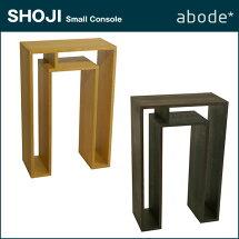 abode【アボード】SHOJIコンソールテーブルS