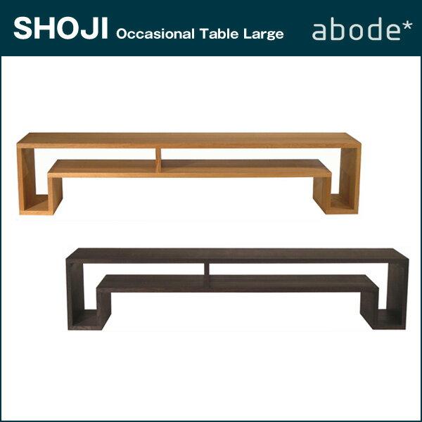 abode【アボード】オケージョナルテーブルL 【日本製】SHOJI-Occasional Table Large
