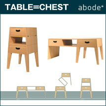 【送料無料】abodeTABLE=CHEST【アボード】テーブルチェスト日本製安積朋子tomokoazumi木製おーくビーチテーブルチェストユニーク引き出し付収納おしゃれ多目的組み合わせデザイナーズ家具北欧CasaBRUTUSRealDesignsmartRoost
