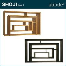 abode【アボード】SHOJIセット
