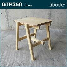 【送料無料】abode【GTR350】スツール【アボード】日本製松尾直哉木製木製スツール椅子イステーブルスタッキングおしゃれテーブルリビング家具こだわりの収納アイテム北欧雑貨インテリアanan