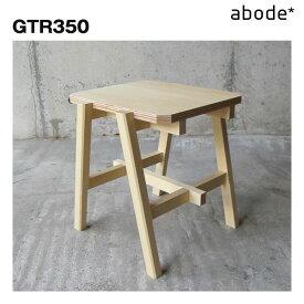 【アボード】ABODE【GTR350】スツール日本製 松尾 直哉 木製 木製スツール 椅子 イス テーブル スタッキング おしゃれ テーブル リビング 家具 ABODE(アボード) こだわりの収納アイテム 北欧風 雑貨 :プロダクト:ABODE【アボード】