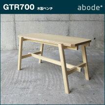 【送料無料】abode【GTR700】木製ベンチ【アボード】日本製松尾直哉木製木製スツール椅子イステーブルスタッキングおしゃれテーブルリビング家具こだわりの収納アイテム北欧雑貨インテリアanan