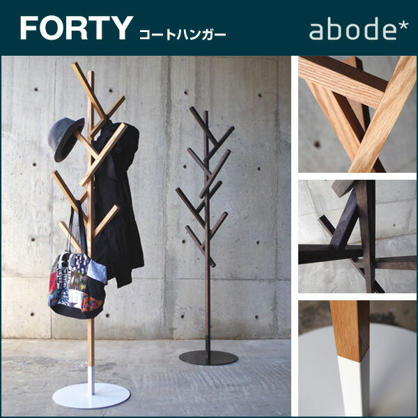 ポールハンガー abode【アボード】FORTY/日本製 ABODE FORTY(フォーティー)木製ポールハンガー デザイナーズポールハンガー abode(アボード)