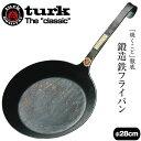 【日本正規輸入品】ターク【turk】鉄 鍛鉄 フライパン ドイツ製 鉄製 28cm【送料無料】鉄 おすすめ 鉄製フライパンTur…