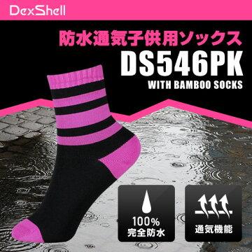 【DexShell】子供用防水通気ソックスDS546PK