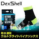 【DexShell】防水通気靴下ウルトラライトバイクソックスDS642H