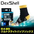 【DexShell】防水通気靴下ウルトラライトバイクソックスDS642V