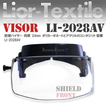 防弾バイザーLI-2028AV