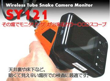 CCDインスペクションカメラ先端径9mm