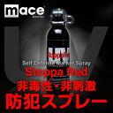 防犯スプレー mace(メース)ストッパレッド 9070