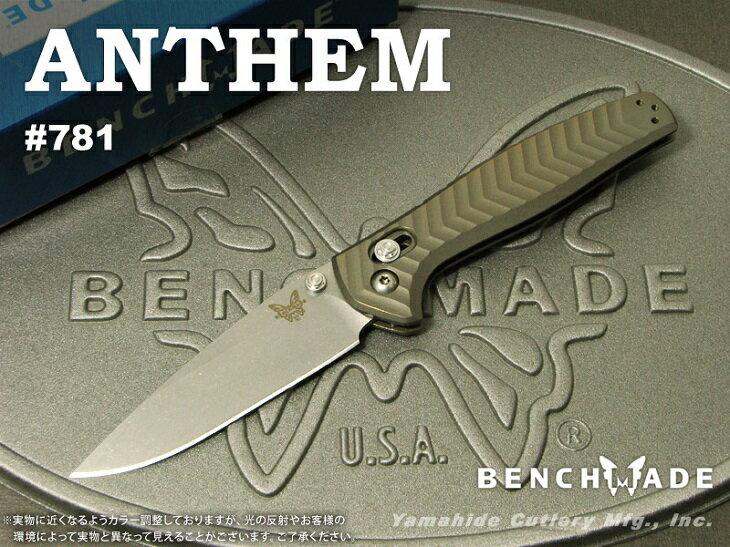 【日本正規品】BENCHMADE/ベンチメイド 781 Anthem アンセム 直刃 折り畳みナイフ アクシスロック チタンハンドル