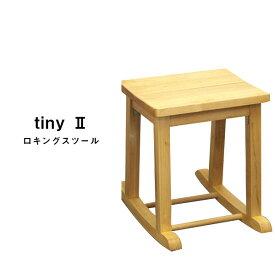 ロッキングチェア スツール 木製 北欧 ロッキング 椅子 背もたれなし ロッキングチェアー 腰掛 椅子 pcチェア イス チェアー シャビーシック インテリア リビング ダイニング 玄関 子供部屋 キッズ かわいい カフェ ナチュラル O1155 tiny2 ロッキングスツール