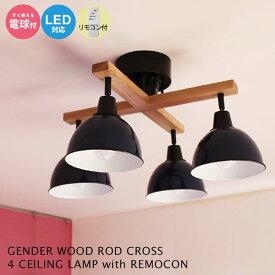 シーリングランプ シーリングライト 4灯 電球あり リモコン付き LED対応 天井照明 北欧 おしゃれ GENDER WOOD ROD CROSS 4 CEILING LAMP with REMOCON